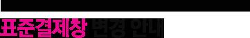 구결제창(1.0/2.0) 이용고객 대상 표준결제창(2.5) 전환 예정 안내(11/11)