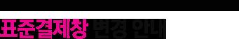 전자상거래 등에서의 소비자보호에 관한 법률 개정에 따른 표준결제창 변경